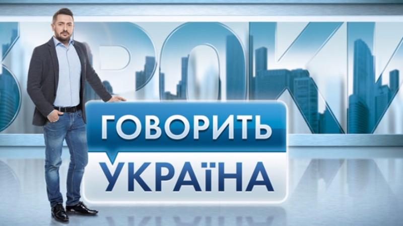 Говорит Украина: Трагедия в Днепропетровске (эфир от 21.08.2018)